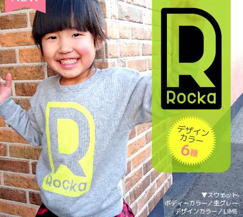 親子コーデブランド:Rocka